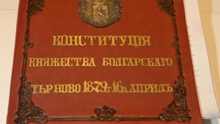 138 години от приемането на Търновската конституция