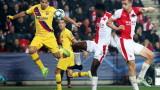 Барселона с трудна победа над Славия в Прага