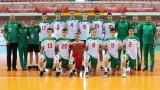 Волейболистите до 19 години загубиха с 2-3 гейма от Италия на Световното в Тунис