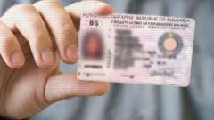 Наш изселник пробвал да му подновят фалшива шофьорска книжка