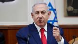 Нетаняху разкри нов обект за разработка на ядрено оръжие в Иран