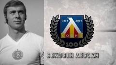 Поредното издание на турнира в памет на Павел Панов събира деца и ветерани от Левски
