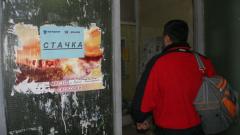 """Стачката в """"Мини Марица-изток"""" продължава"""