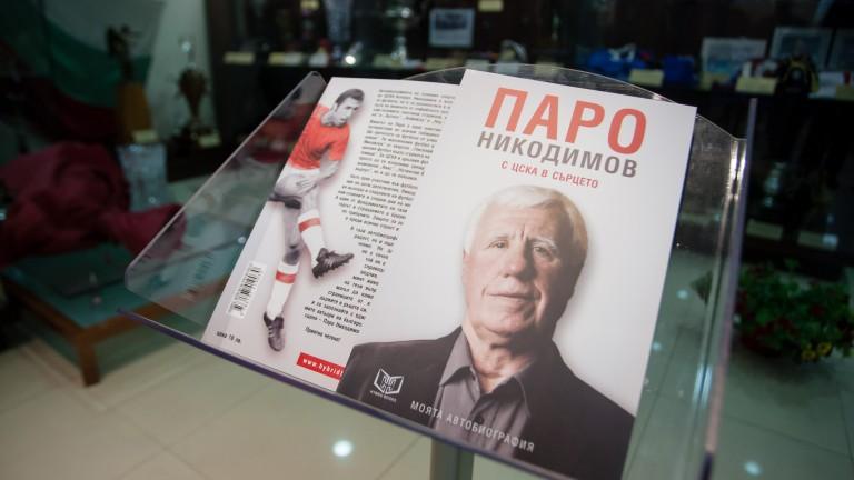 """Паро представи книгата си """"С ЦСКА в сърцето"""""""