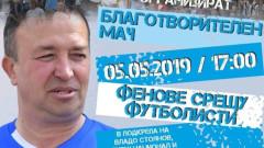 Фенове, футболисти и треньори играят благотворително за бившия национал Владимир Стоянов