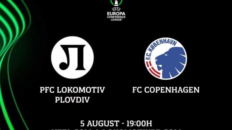 Локомотив (Пловдив) пусна билетите за Копенхаген