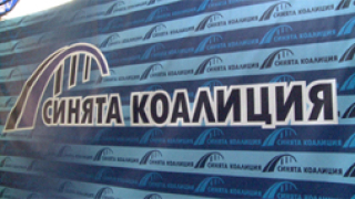 """Сините"" не приемат проекта за изборен кодекс на ГЕРБ и Атака"