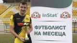 Тодор Неделев е №1 за февруари според InStat Index