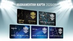 Арда пусна в продажба абонаментните карти за новия сезон