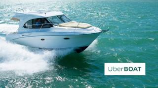 Uber пусна лодки в Хърватия