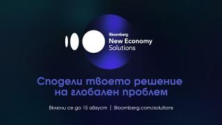 Bloomberg TV Bulgaria се включва в търсенето на най-иновативните решения за глобалните проблеми