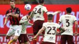 Рома спря победната серия на Милан въпреки двата гола на Златан