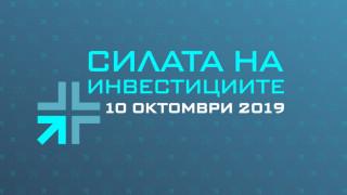 """""""Силата на инвестициите"""" - финансовото събитие на годината, организирано от Infostock.bg"""