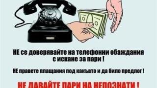 Повече телефонни измами и повече хвърлени пари