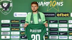 Игор Пластун: Върнах се в клуб, който ми даде мното