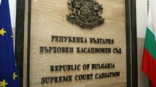 ВКС дава кариерните бонуси на магистратите на Конституционния съд
