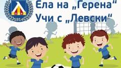 """На """"Герена"""" отчетоха успешен старт на кампанията """"Учи с Левски"""""""
