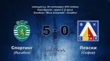 Левски води на ЦСКА по загуби с 5 гола в Европа