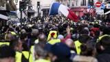 """15 000 """"жълти жилетки"""" протестираха във Франция"""