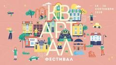 квАРТал Фествал 2018 започва днес в София