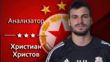 Ето кой ще бъде съгледвачът на ЦСКА в Скопие