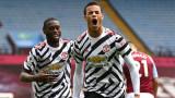 Манчестър Юнайтед с обрат срещу Астън Вила, Сити ще почака още поне кръг
