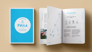 Малка книжка за голяма планина и големи приключения