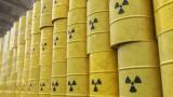 Дилемата за нарастващото количество на ядрените отпадъци