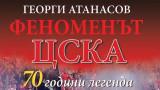 """""""Феноменът ЦСКА"""" в продажба от четвъртък"""