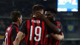 Легендарният Милан е бледа сянка на гранда, който феновете са свикнали да виждат