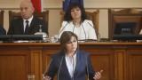 Нинова спира Борисов да раздава държавни пари през джипа