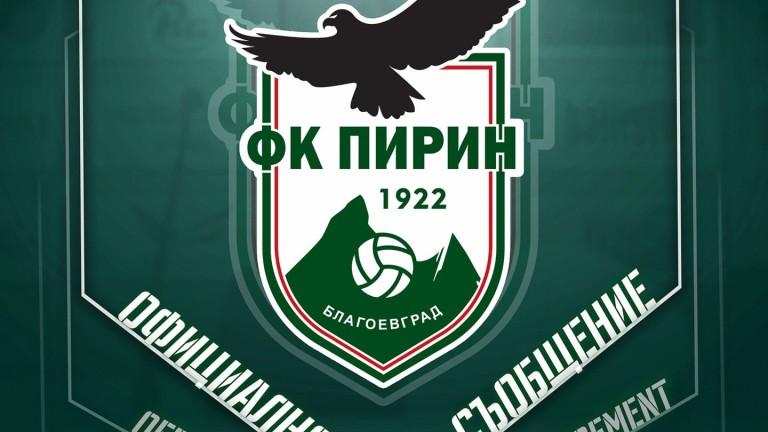 От Пирин (Благоевград) официално коментирахадумите на президента на Славия Венцеслав