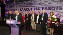 Преизбраха Пламен Димитров за лидер на КНСБ