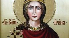Днес имен ден празнуват Ирина, Ириней, Мира и Мирослав