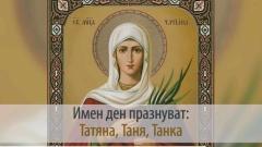 Днес почитаме Света мъченица Татяна (ВИДЕО)