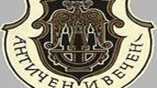 65 години от обявяването на Павликени за град