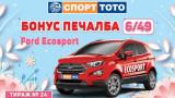 Автомобил Форд Еко Спорт спечели участник от Спорт тото за тираж 24
