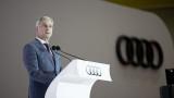 Шефът на Audi е новата жертва на Дизелгейт
