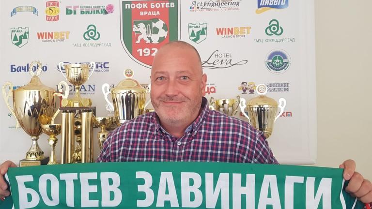 Ботев (Враца) има нов изпълнителен директор