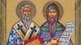 Почитаме Св. Кирил и Методий