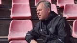 Стефан Генов: Не си и помисляме да подценим Ботев (Враца)
