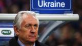 Украйна остава без селекционер след Евро 2016