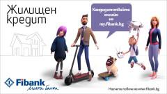 Fibank предлага дистанционно кандидатстване за ипотечен кредит