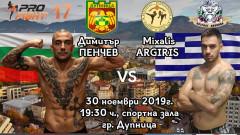 Европейският шампион Димитър Пенчев ще участва на Pro Fight 17