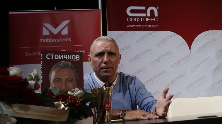 Акционерът в ЦСКА Христо Стоичков: Всички в клуба са бедствие!