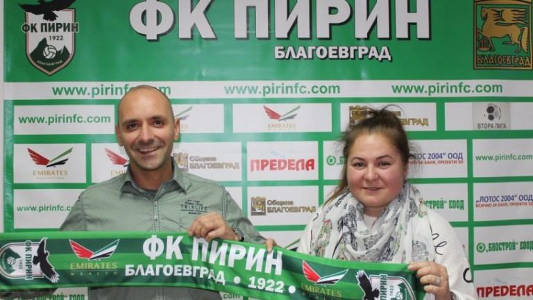 Втородивизионният футболен клуб Пирин Благоевград привлече в спортно-техническия си щаб
