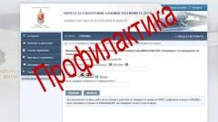 Електронният портал на МВР няма да работи до 2 юли заради профилкатика