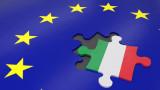 ЕС иска обяснение от Италия за влошеното финансово състояние