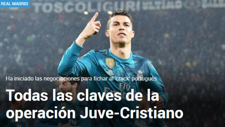 Ювентус с официална оферта към Реал за Роналдо!