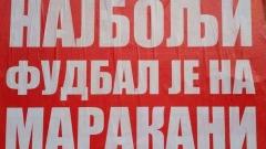 "50 000 посрещат Лудогорец в ада ""Мала Маракана""!"